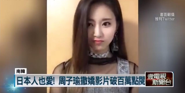 天生美!周子瑜IG素顏影片 被讚「國中生」