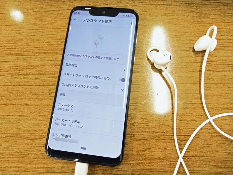 Pixel USB-C イヤフォン
