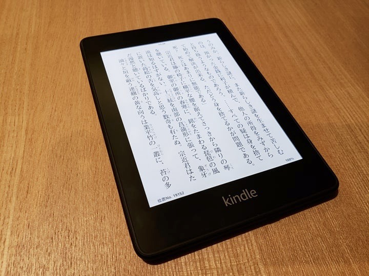 kindle paperwhite ファームウェア 最新