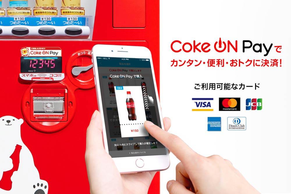 25181b520b 日本コカ・コーラは、同社のスマホアプリ「Coke ON」に、キャッシュレス決済が可能な「Coke ON Pay」機能を追加しました。2018年10月時点で全国に27万台設置されて  ...