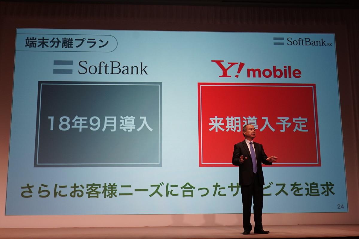Y!mobile分離プラン