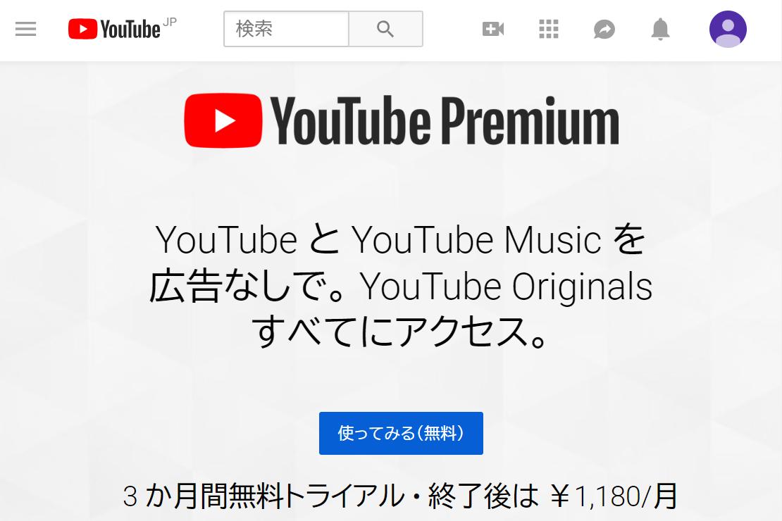 b2d7dec0 e7c7 11e8 b6f1 0f16af04594f - YouTube Premium/Music Premium申し込みますか?