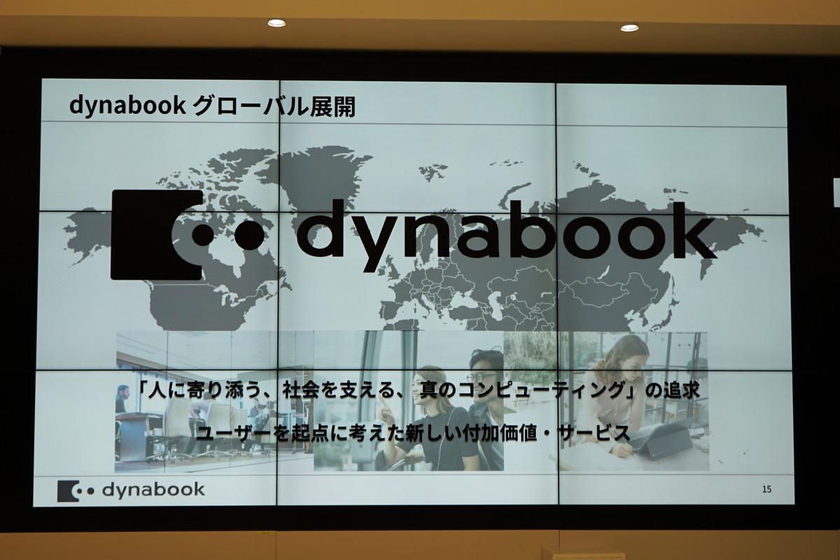 Dynabook中期経営計画会見