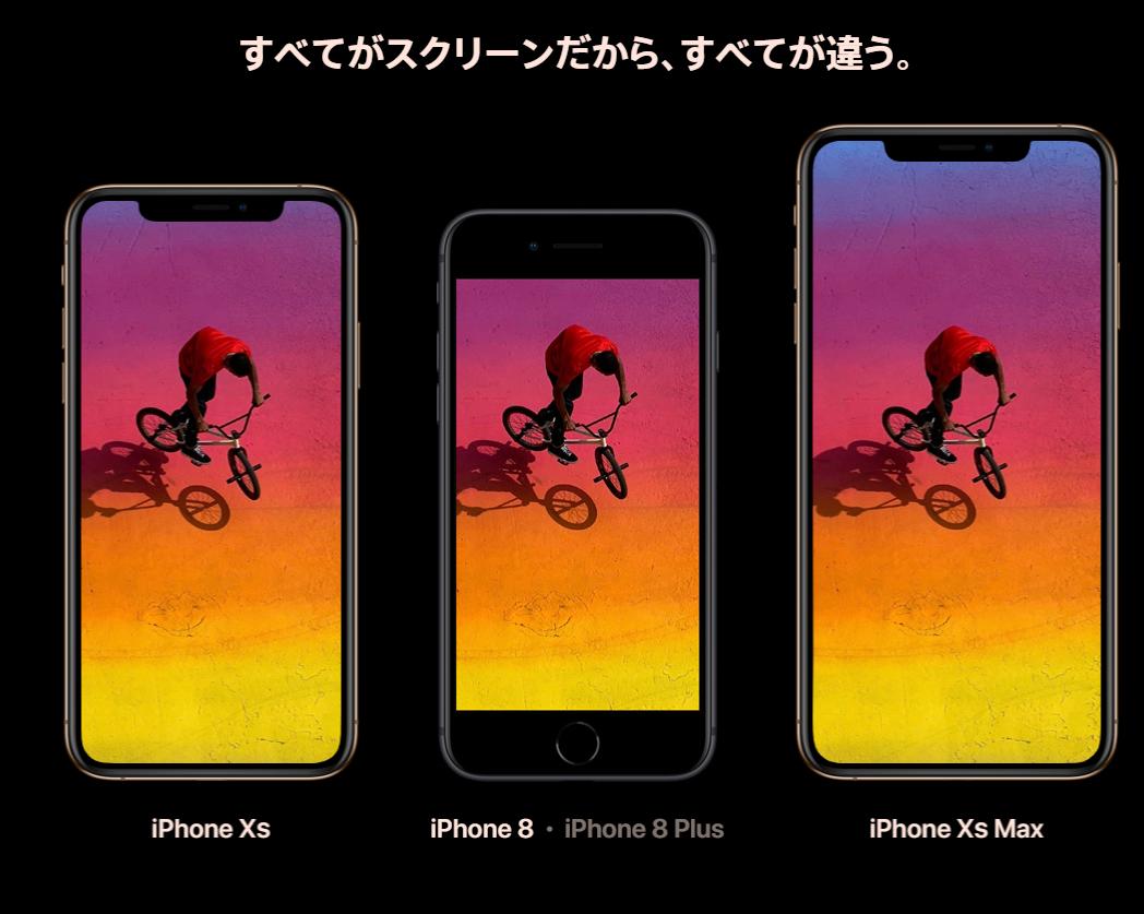 Iphone Xs Xs Maxの広告写真は ノッチ隠し 米国で画面サイズなどが