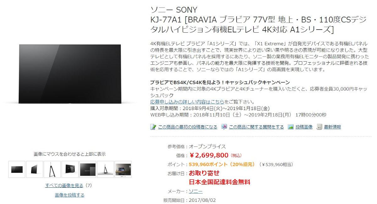 Yodobashi.com PointUp Sale