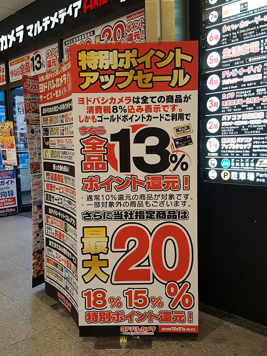 yodobashi_and_bic_sales