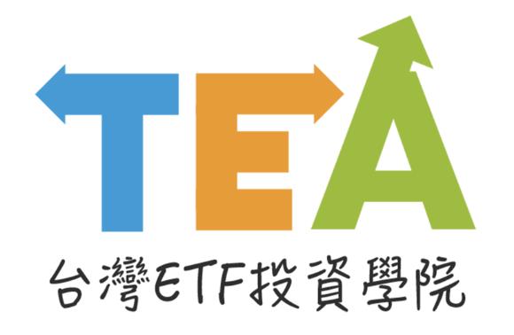 台灣ETF投資學院