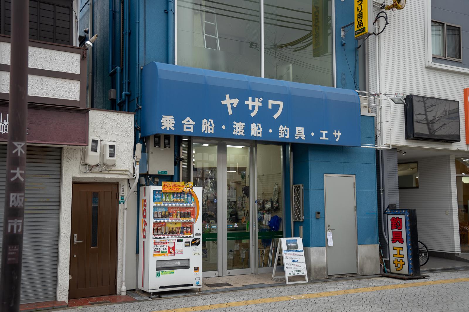 PayPay-Osaka