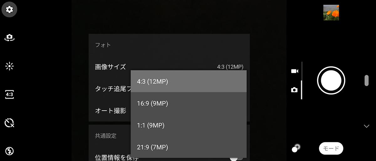 Xperia 10/ 10 Plus