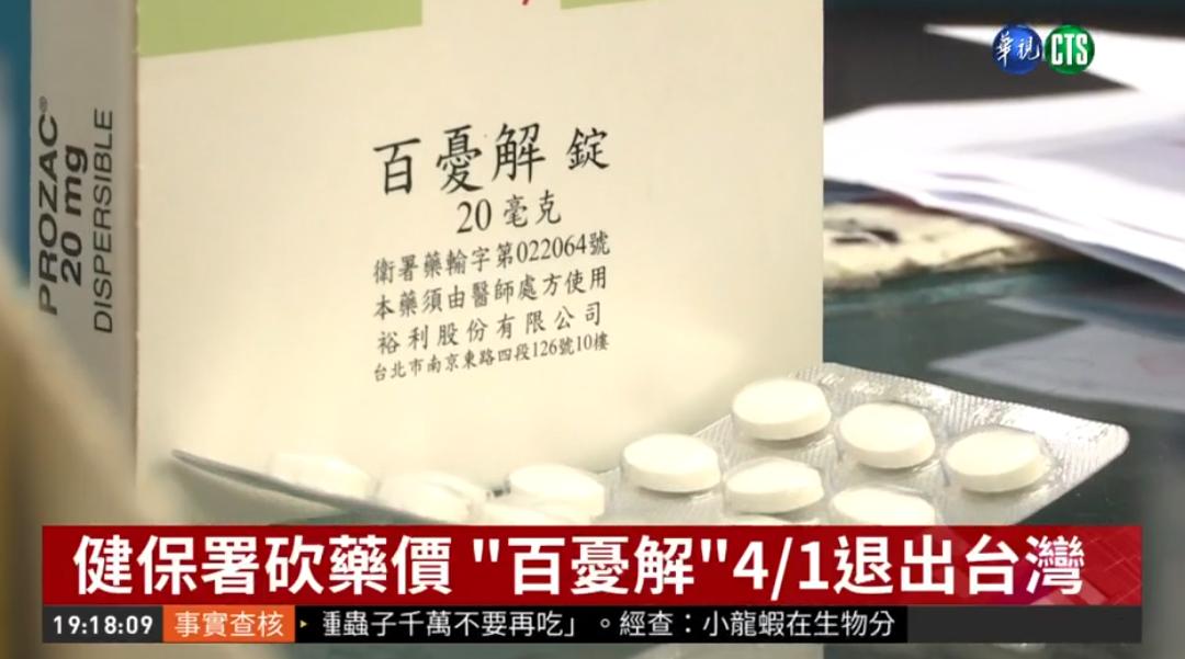 藥價不敷成本「百憂解」4月退出台灣