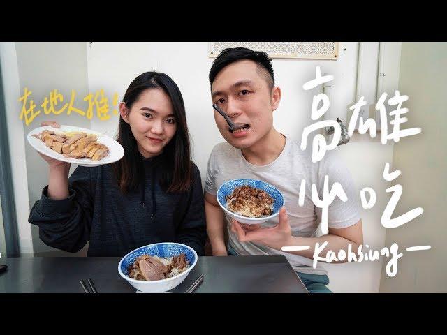 在地人最愛!隱身菜市場的老麵店 鹽埕區必吃清單 Costco美食推薦! II Kaohsiung高雄