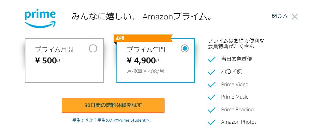 Amazon_Japan_Prime