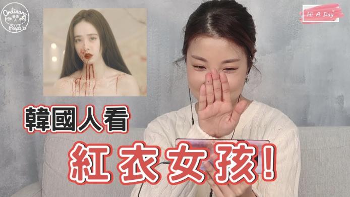 韓國人看蔡依林〈紅衣女孩〉MV的反應?