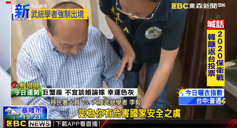 深夜民宿逮武統學者 李毅搭7點25分班機強制出境