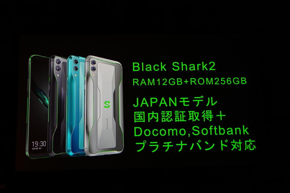Black Shark2