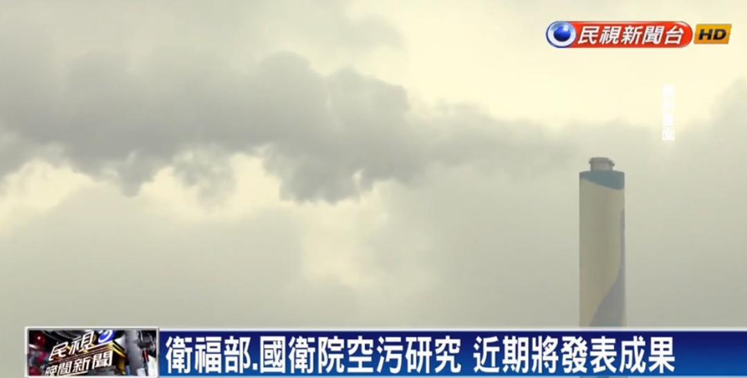 空污誘發兒童氣喘 台灣嚴重度世界第4