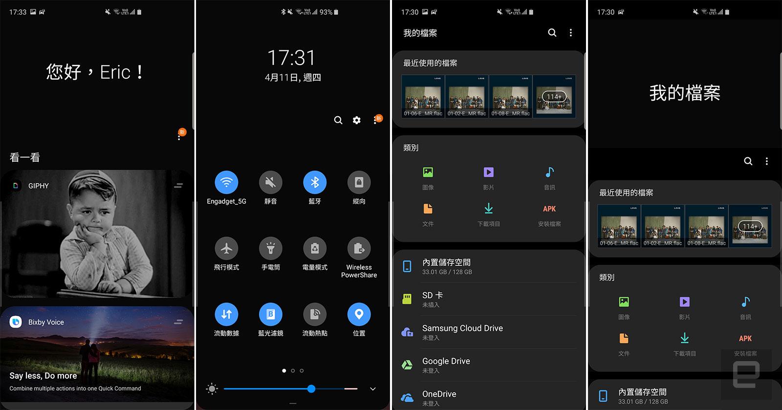 Samsung Galaxy S10+ screen cap