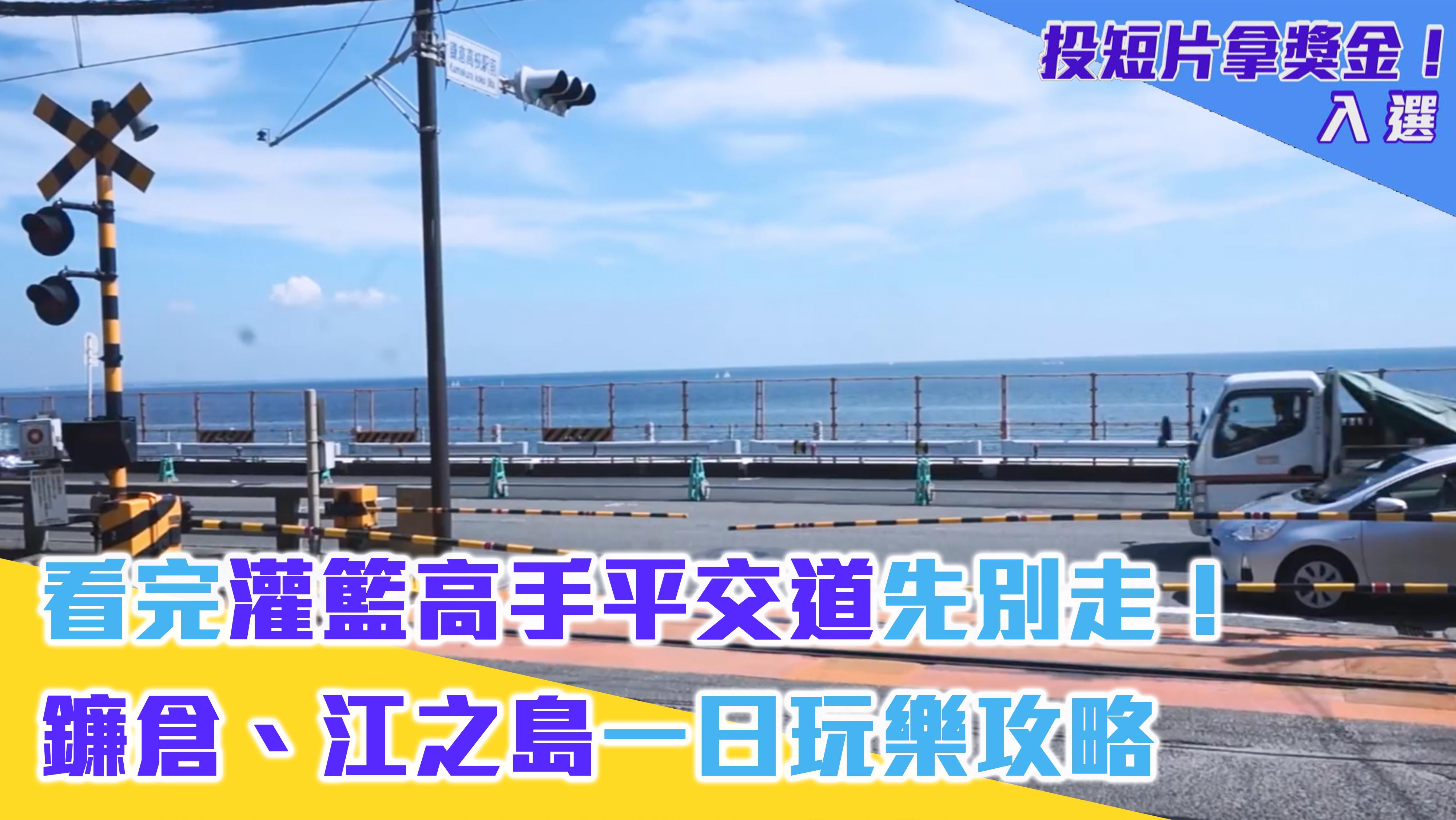 看完灌籃高手平交道先別走! 鐮倉、江之島一日玩樂攻略