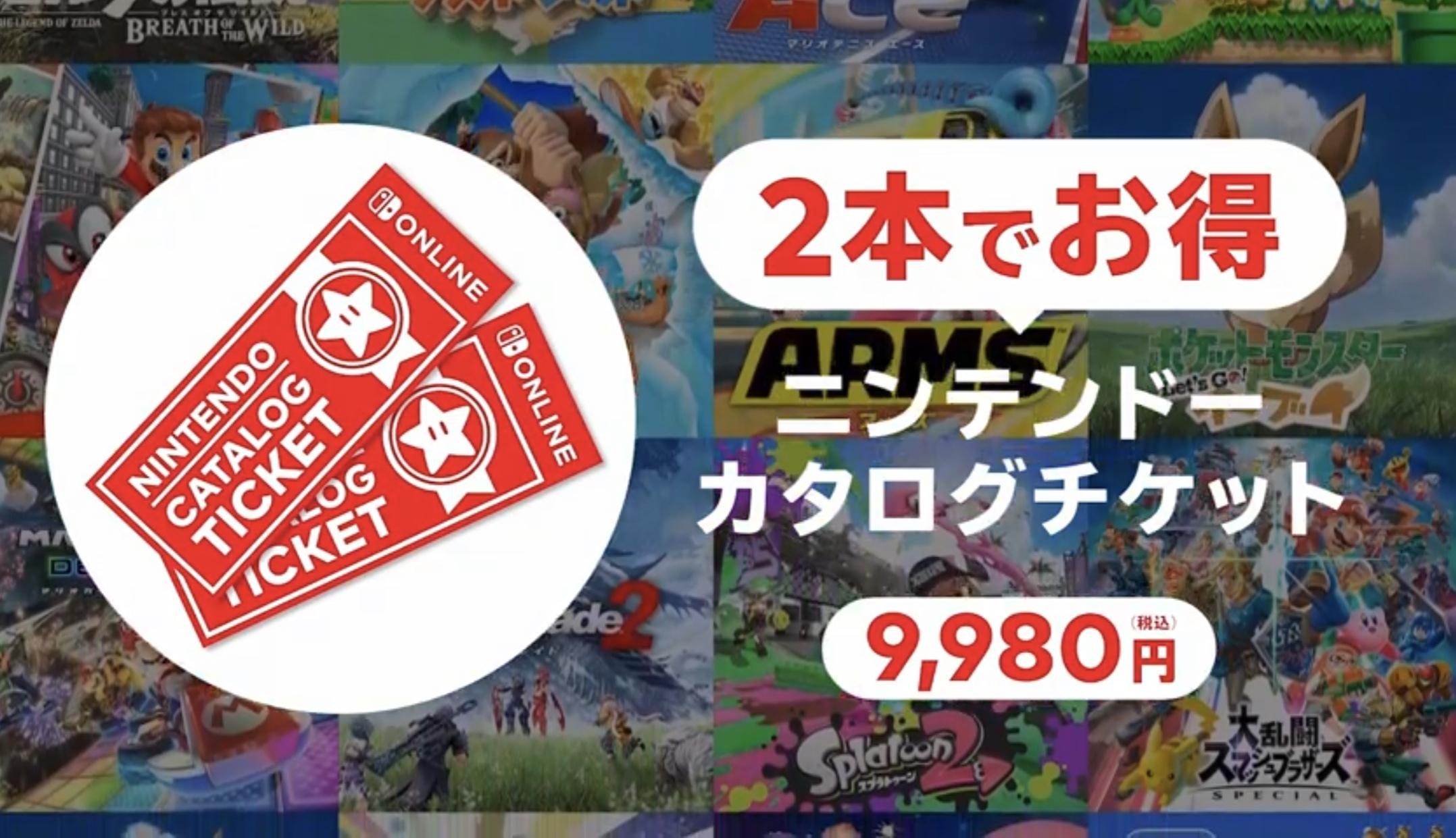 本 switch ソフト 2 軽く7,000円お得。ニンテンドーカタログチケットの使い方や注意点