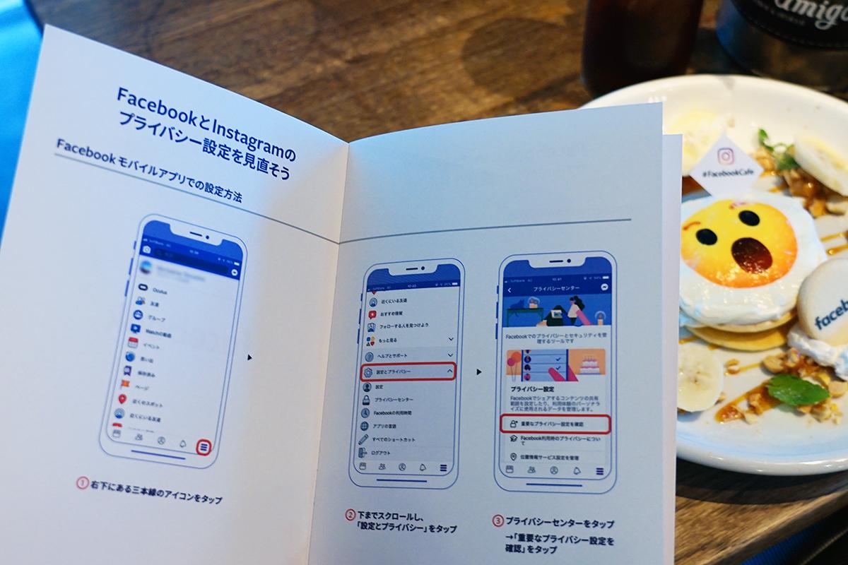 Facebook Café