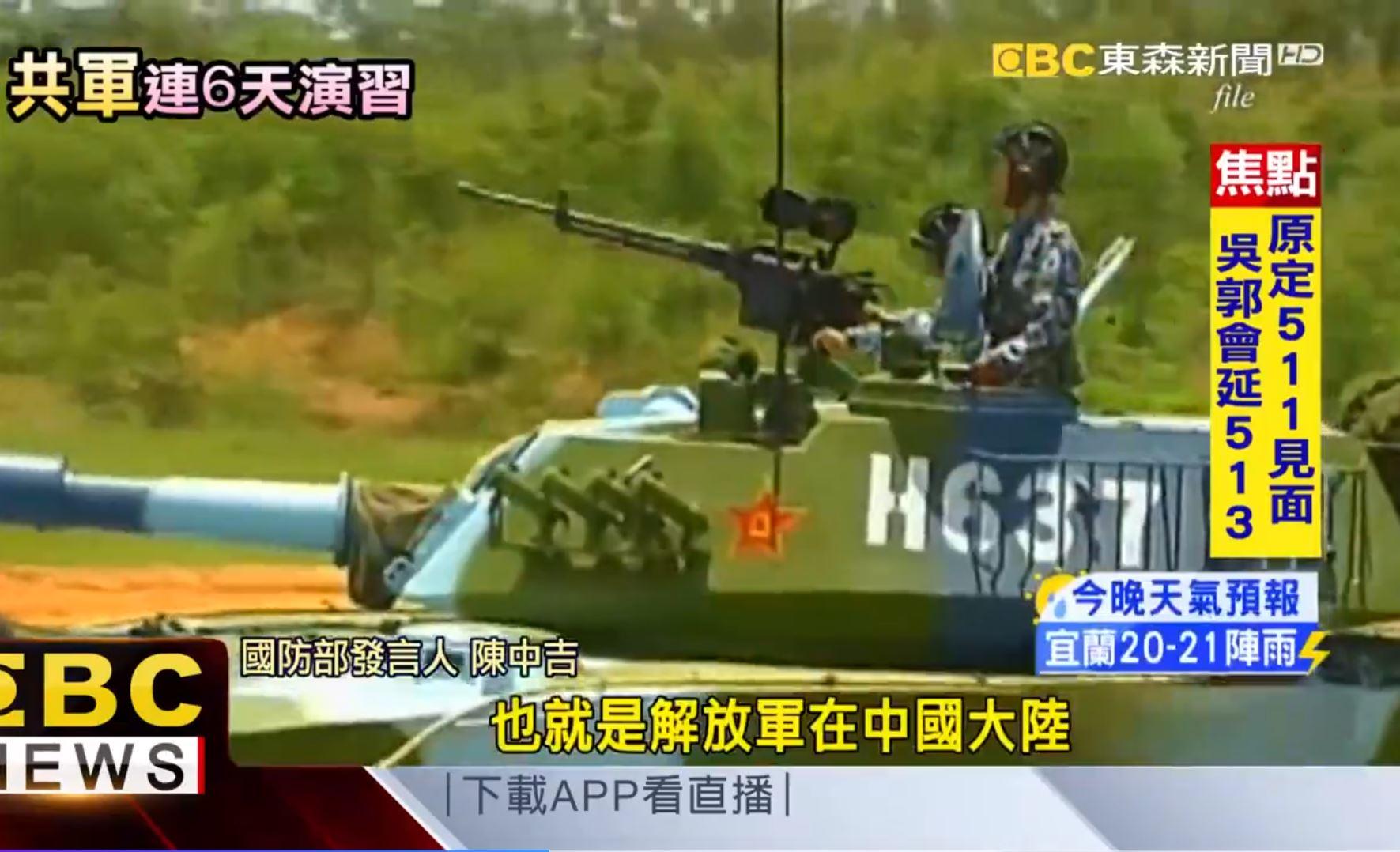共軍進行6天實彈演習 國防部嚴密監偵