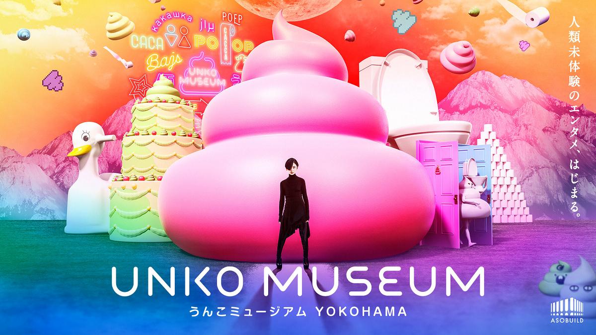 (圖片來源:UNKO MUSEUM YOKOHAMA)