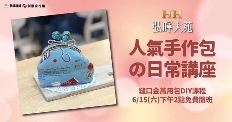 ▲「弘暉大苑」 縫口金萬用包DIY。