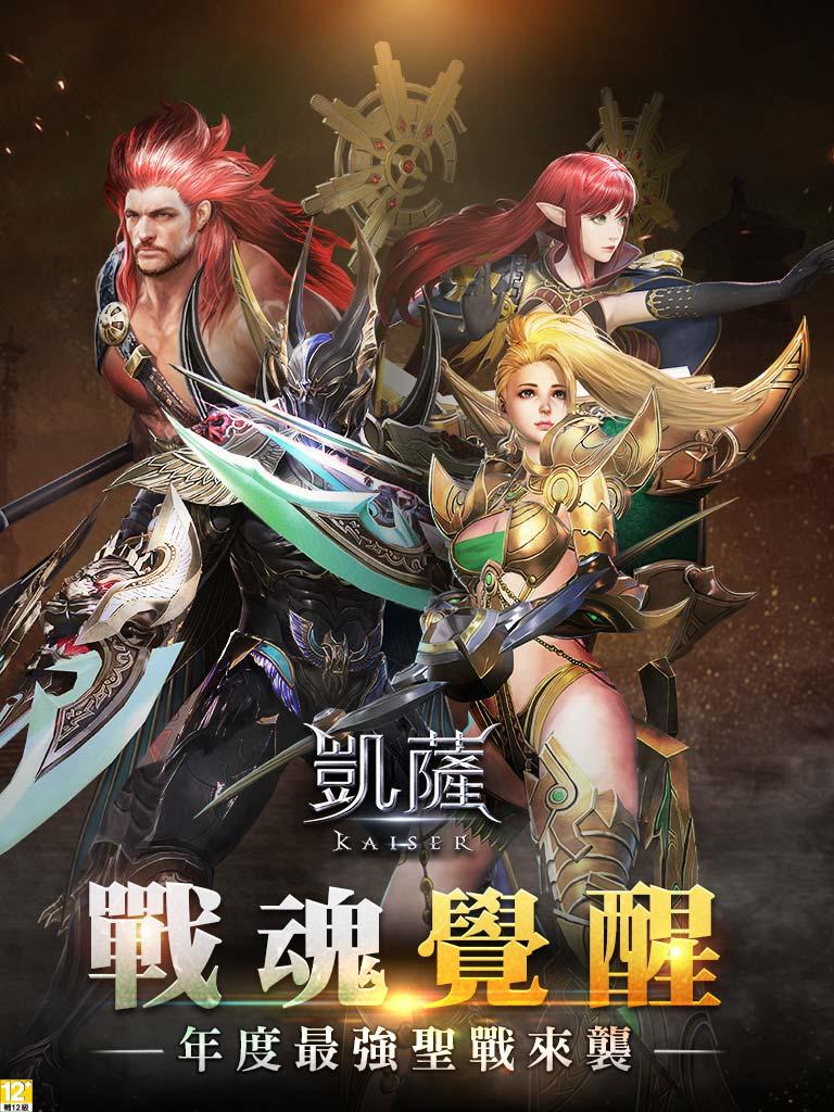 ▲韓國3D城戰MMO手遊《凱薩》推出年度大型改版「戰魂覺醒」