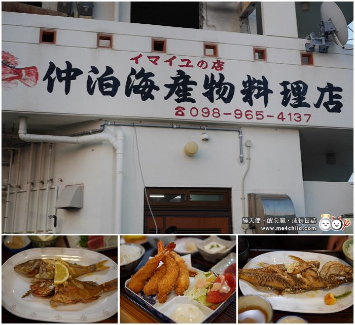 仲泊海產物料理店