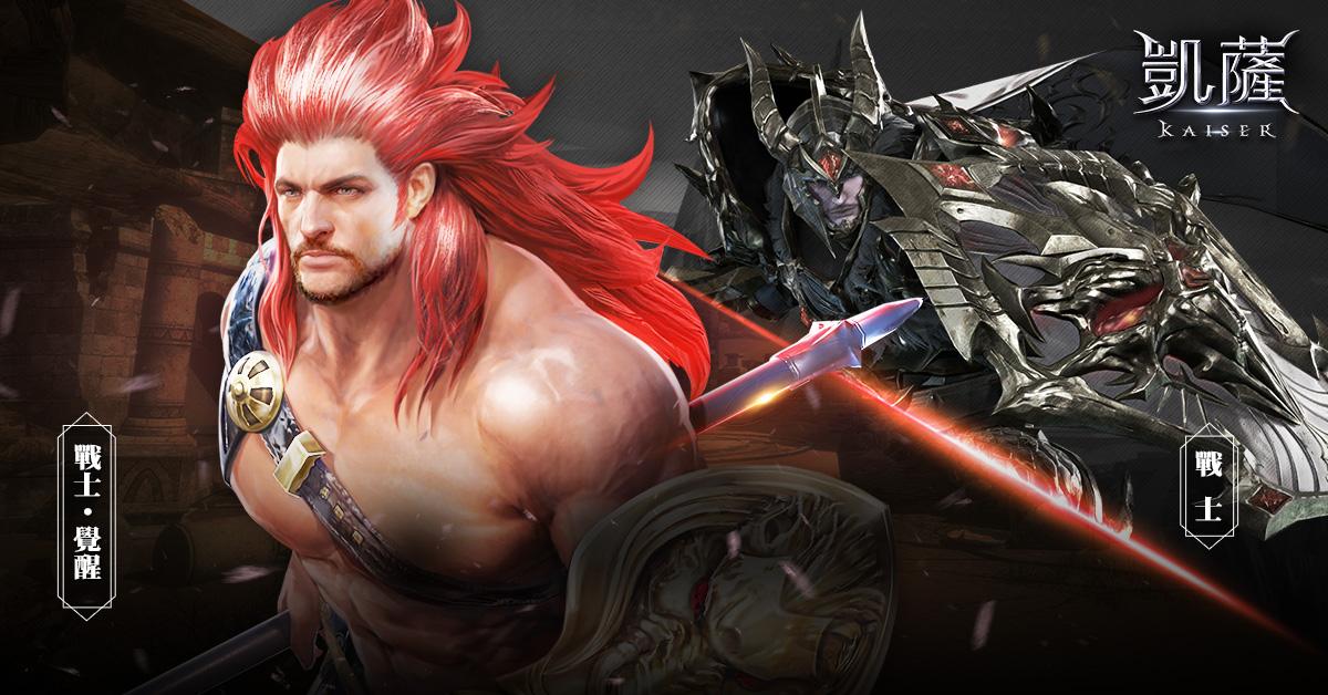 ▲【覺醒 戰士】褪去厚重盔甲 紅髮與強壯身材霸氣十足