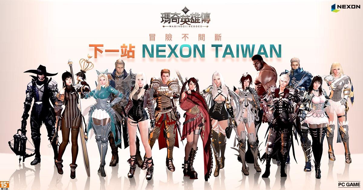 ▲《新瑪奇英雄傳》將於今年夏天正式回歸NEXON懷抱