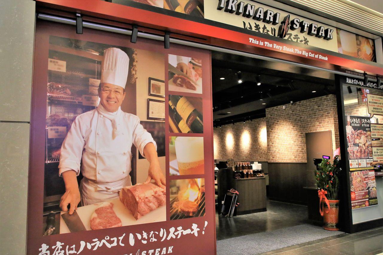 ▲台灣是「いきなり!ステーキ」IKINARI STEAK亞洲地區海外第一家分店。
