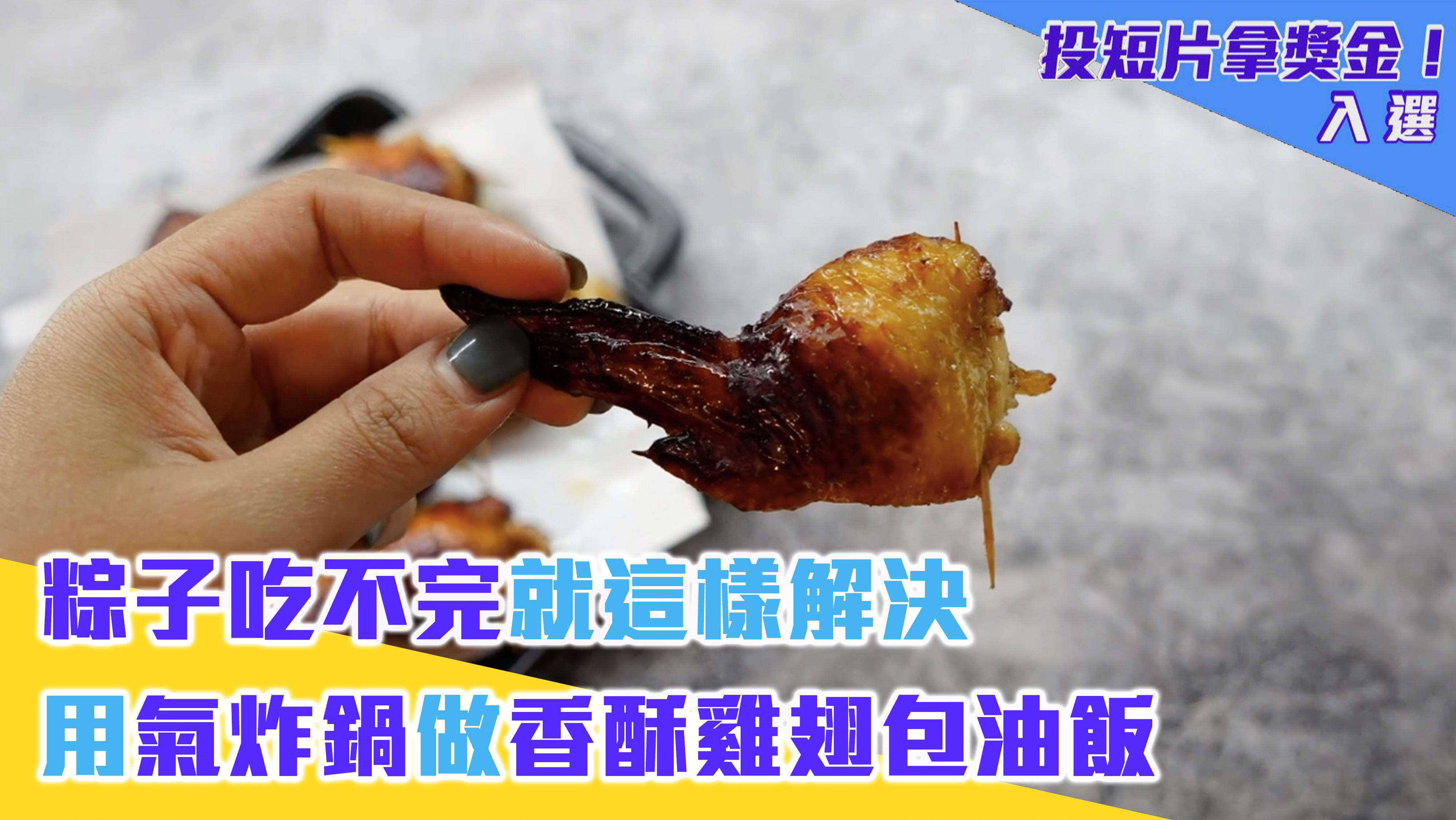 粽子吃不完就這樣解決 用氣炸鍋做香酥雞翅包油飯