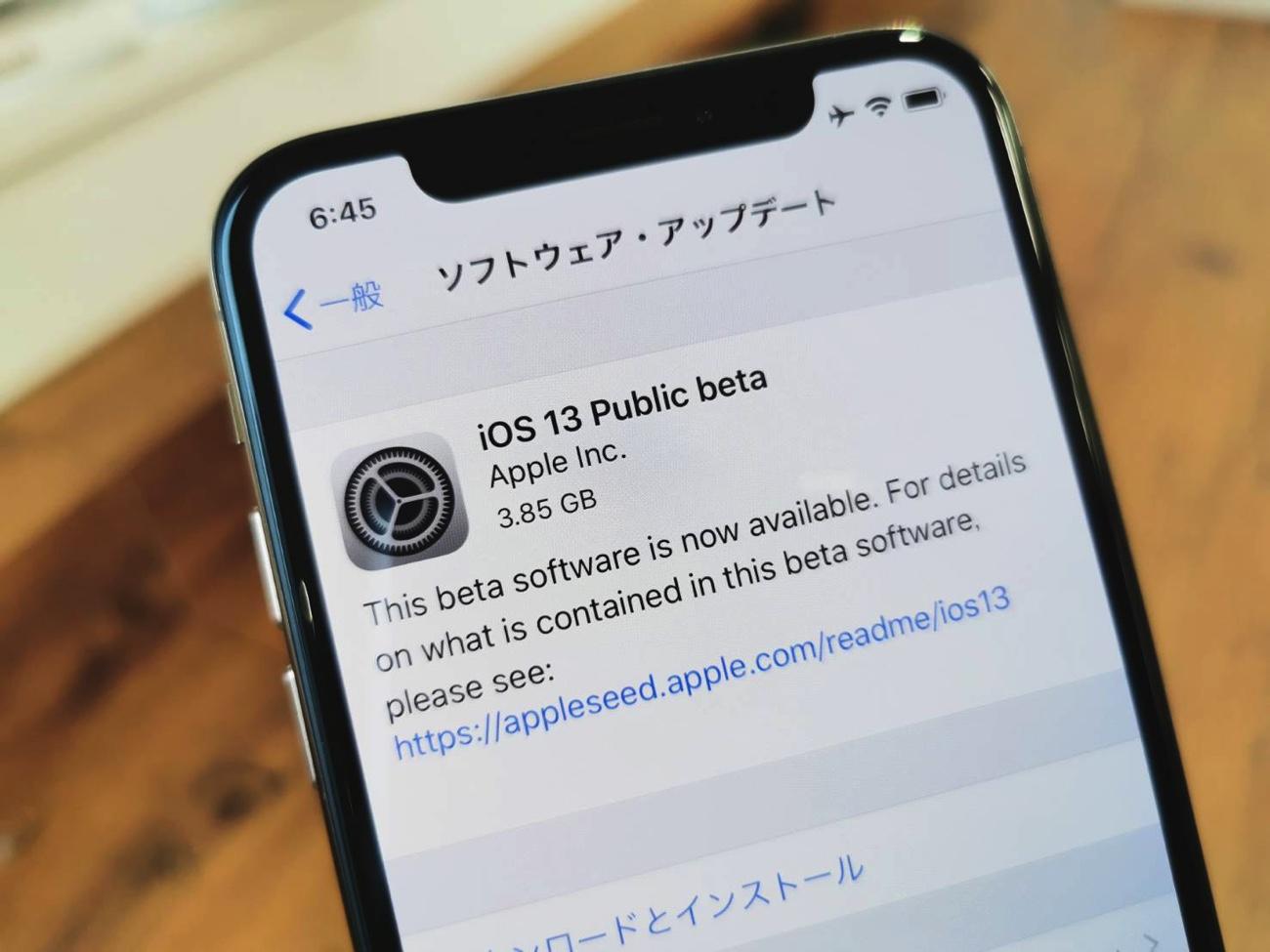 0314cb6763 アップルが本日(6月25日)に公開したiOS 13のパブリックベータを早速iPhone XSにインストール。秋に正式リリースされるiOS 13 の新機能をひと足早く体験してみました。