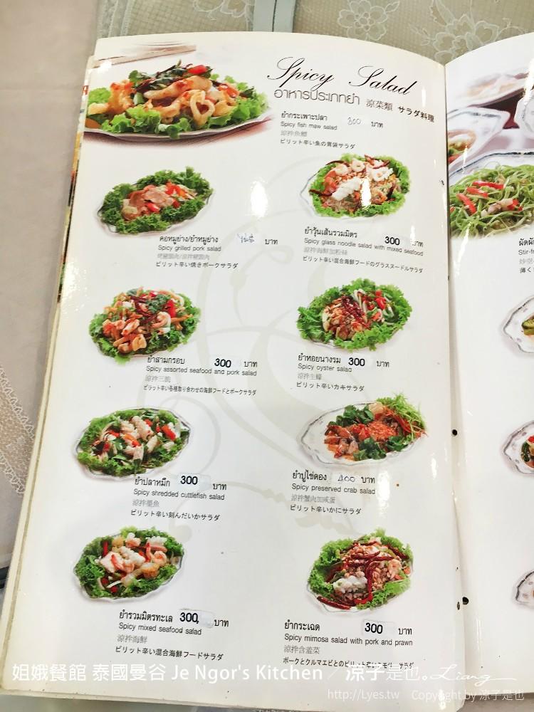 姐娥餐館菜單