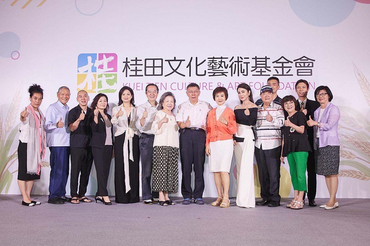 桂田文化藝術基金會