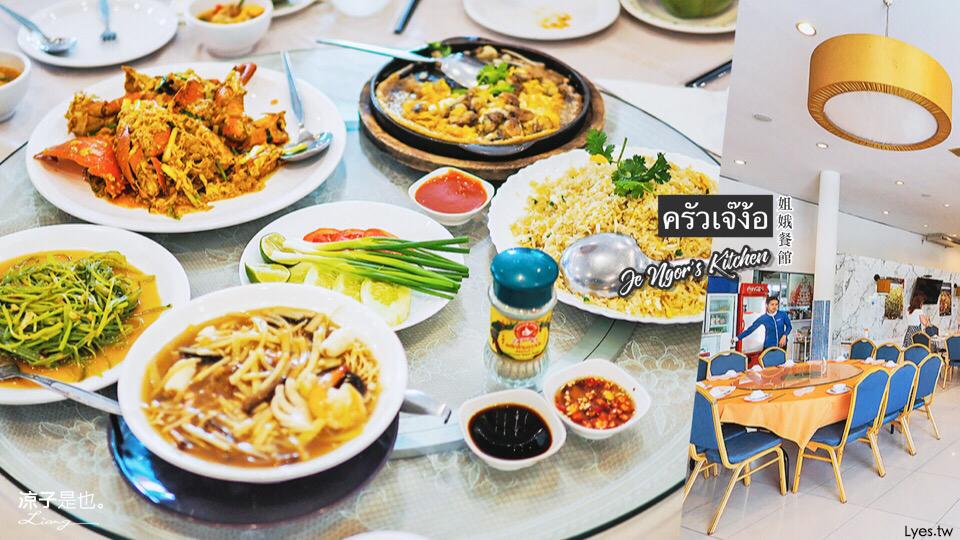 姐娥酒樓 Je Ngor's Kitchen