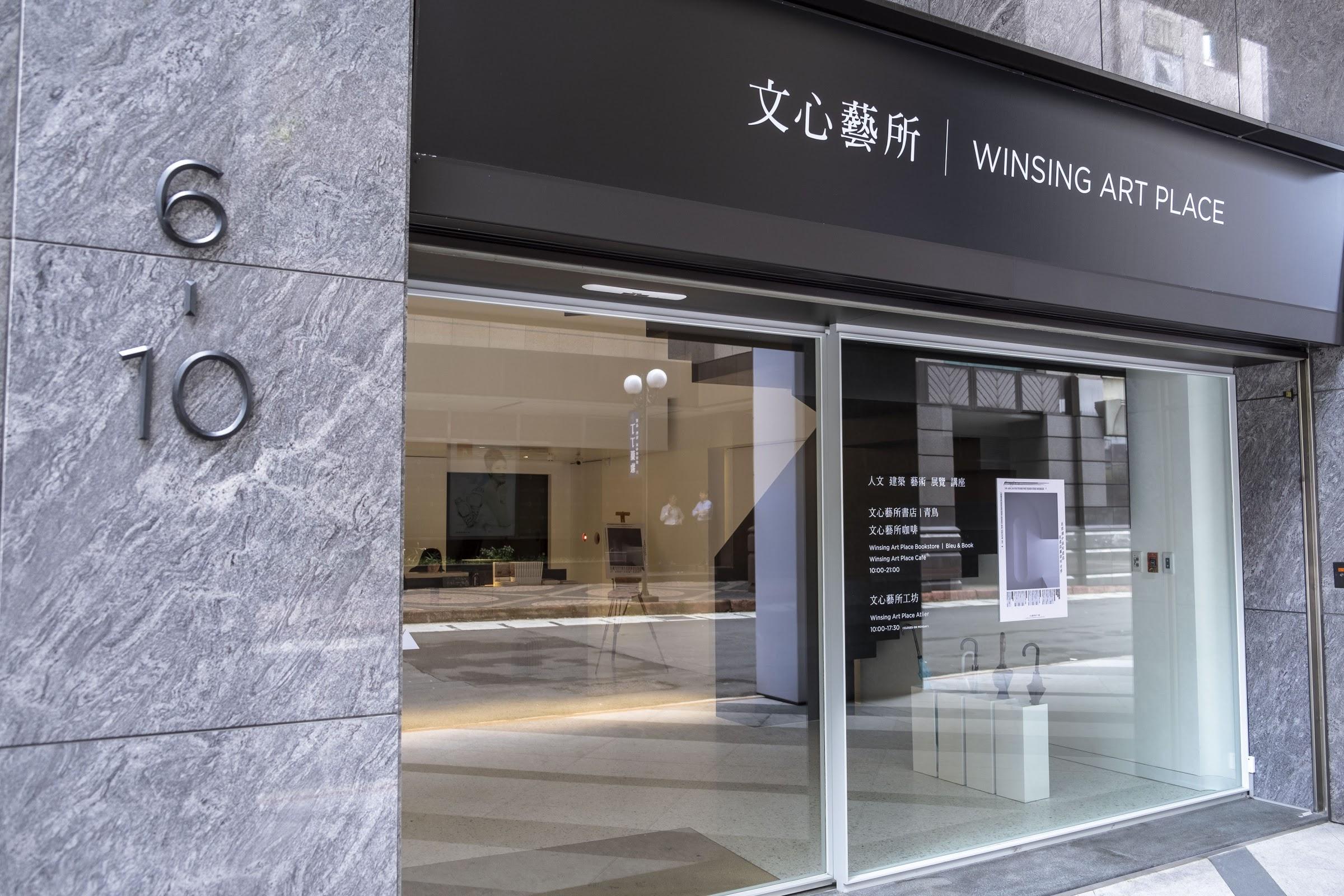 文心藝所書店|青鳥