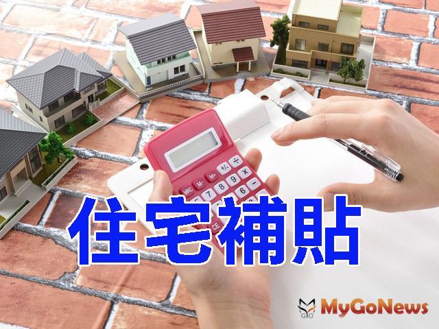 ▲2019年度住宅補貼7月22日開始受理申請