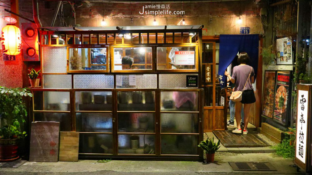 雷亭拉麵 - 勤美店