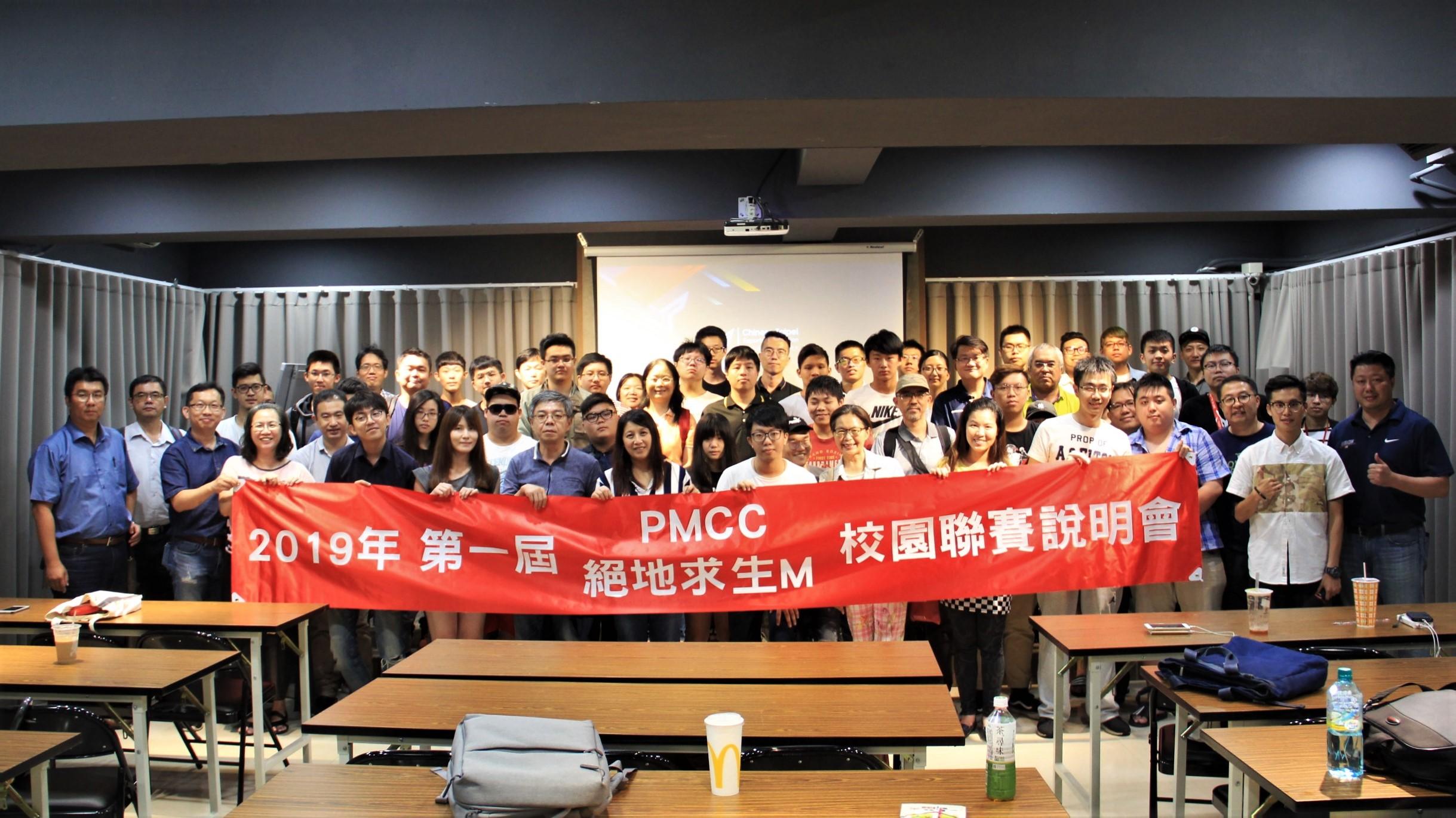 ▲PMCC《絕地求生M》校園聯賽(PUBG Mobile Campus Championship)與會師生合影