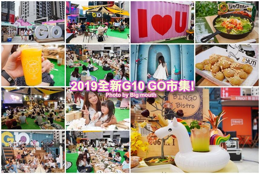 G10 GO市集