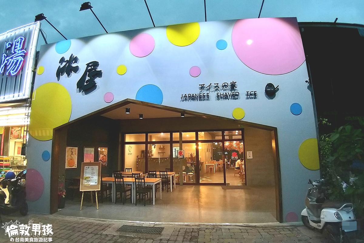 冰屋台南安平店