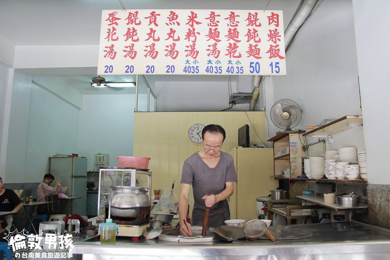 成功大廈 無名老麵店