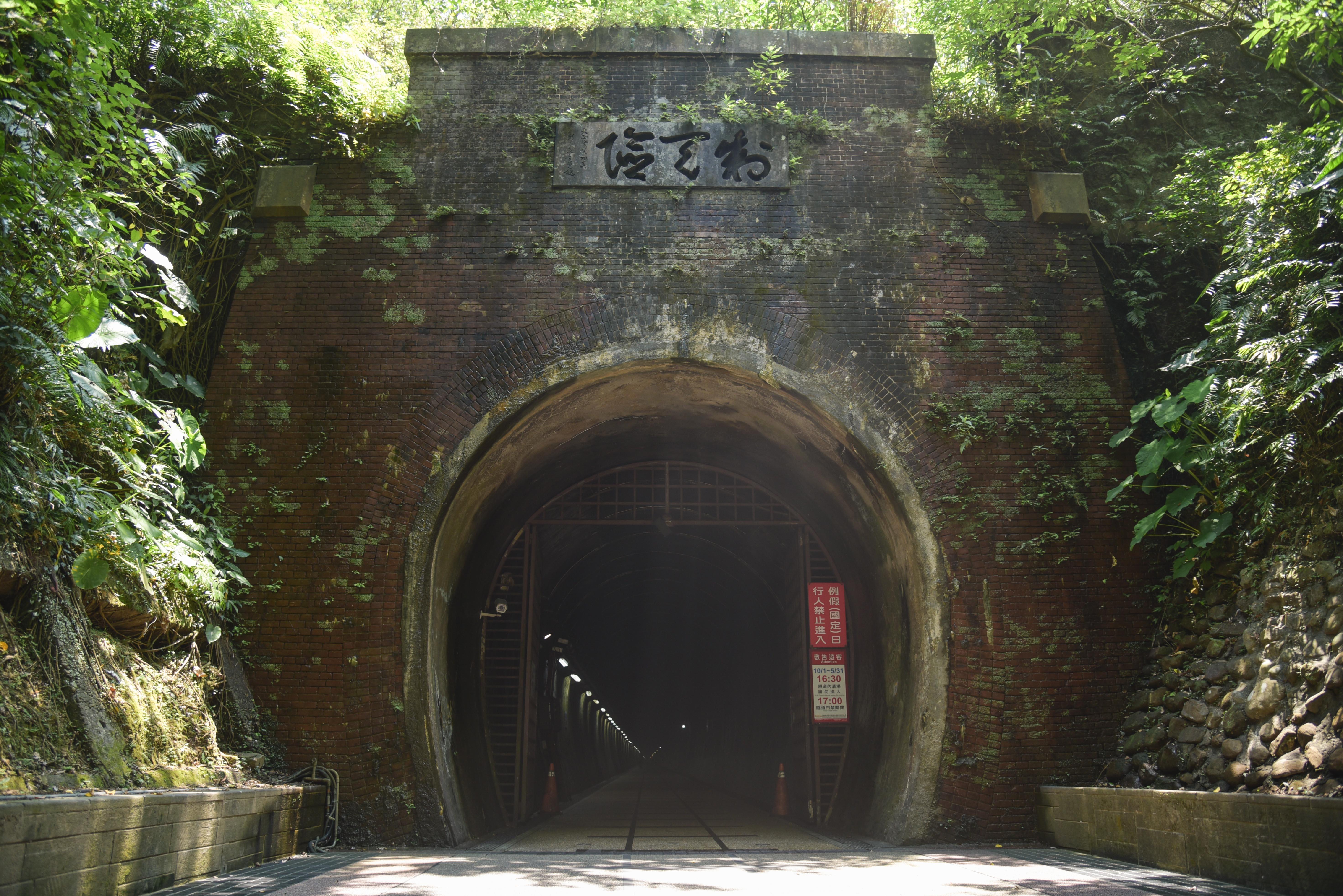 舊草嶺隧道是北台灣第一條鐵路隧道改建而成的鐵馬隧道。(圖/觀光局)