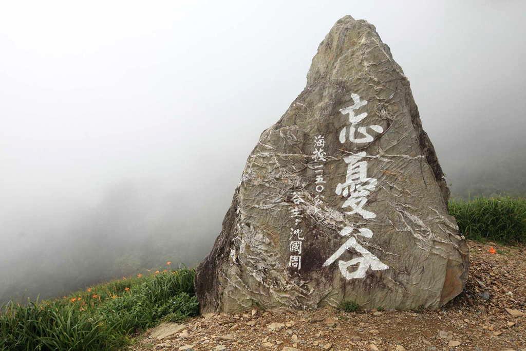 金針山又有忘憂谷之稱 (圖片來源:台東觀光旅遊網)
