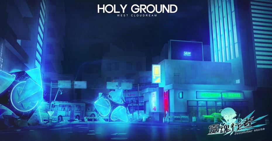 ▲ 《靈魂行者Online》新關卡「Holy Ground(聖地領域)」開啟