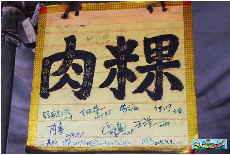 永康三王廟大灣肉粿