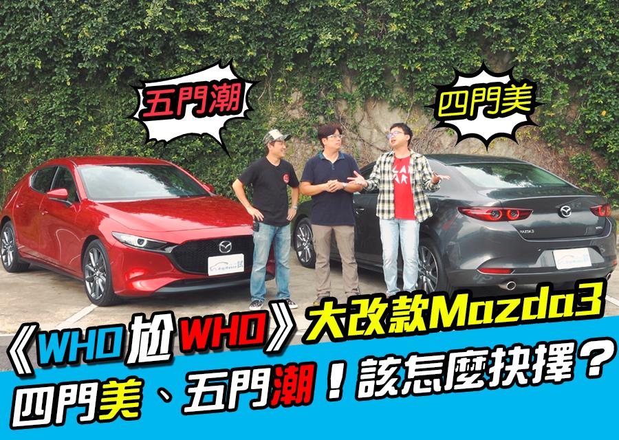 《 Who尬Who》大改款Mazda3四門美、五門潮!該怎麼抉擇?