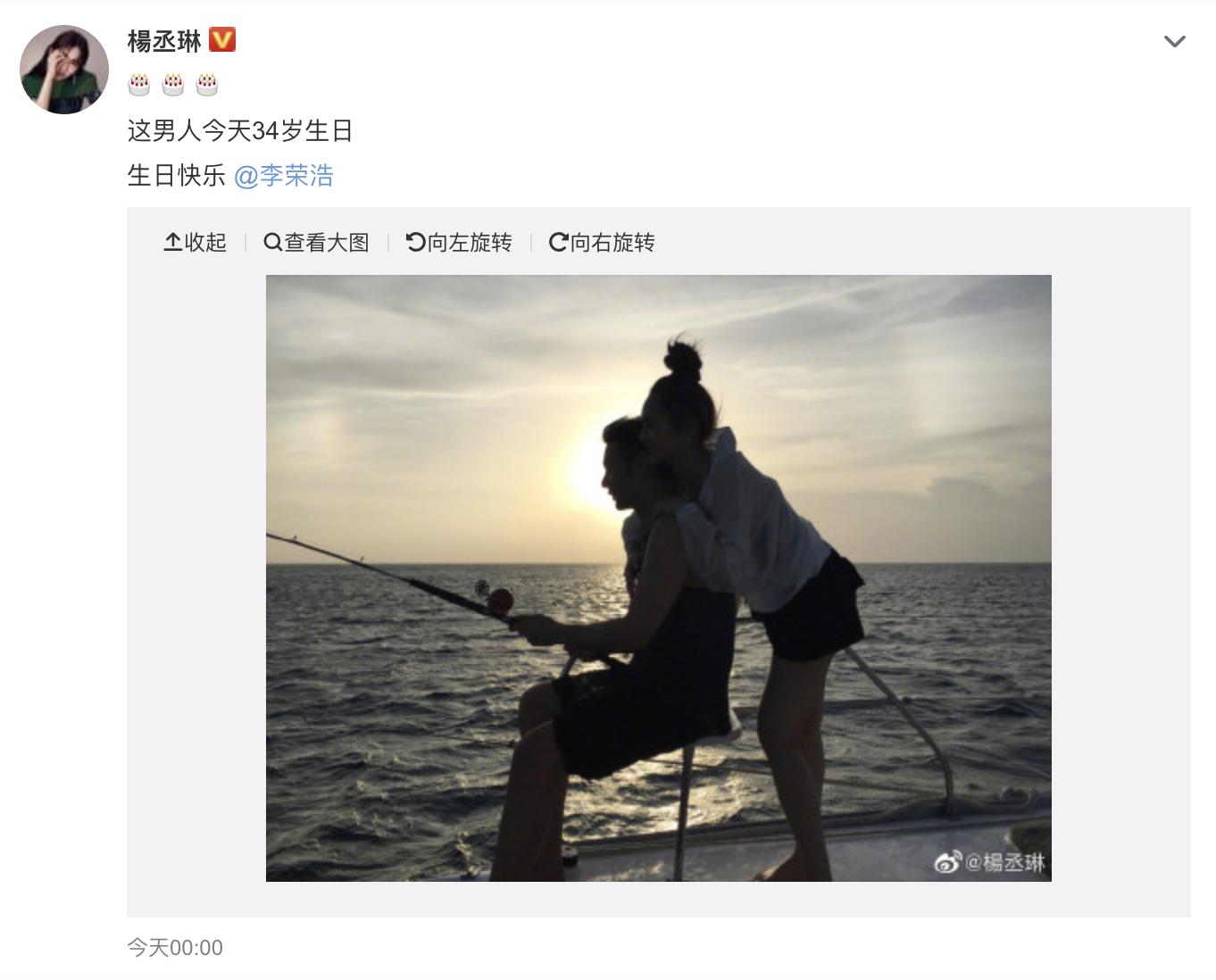 楊丞琳準時替李榮浩慶生。(圖/翻攝自微博)